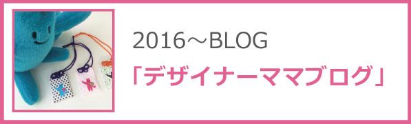 デザイナーブログ2