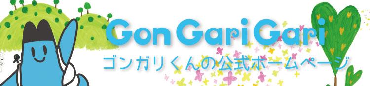 ゴンガリガリ公式ホームページ