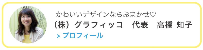 グラフィッコ代表高橋知子