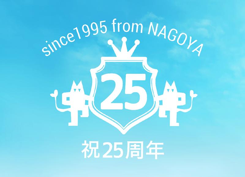 ボギー25周年展